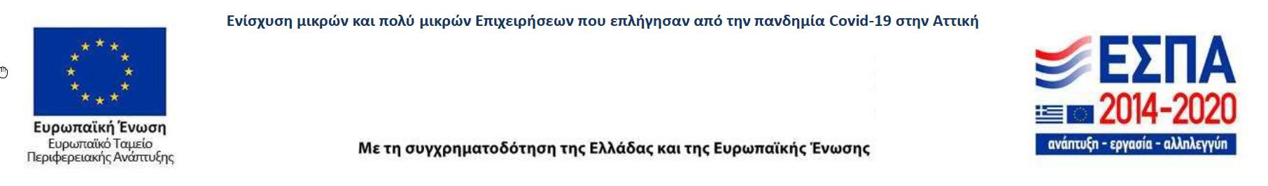 Χρηματοδότηση ΕΣΠΑ Ευρωπαϊκή Ένωση και Περιφέρεια Αττικής